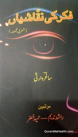 Fikr Ki Nakkashian