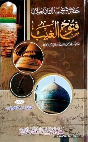 Futuh ul Ghaib Urdu, فتوح الغیب اردو