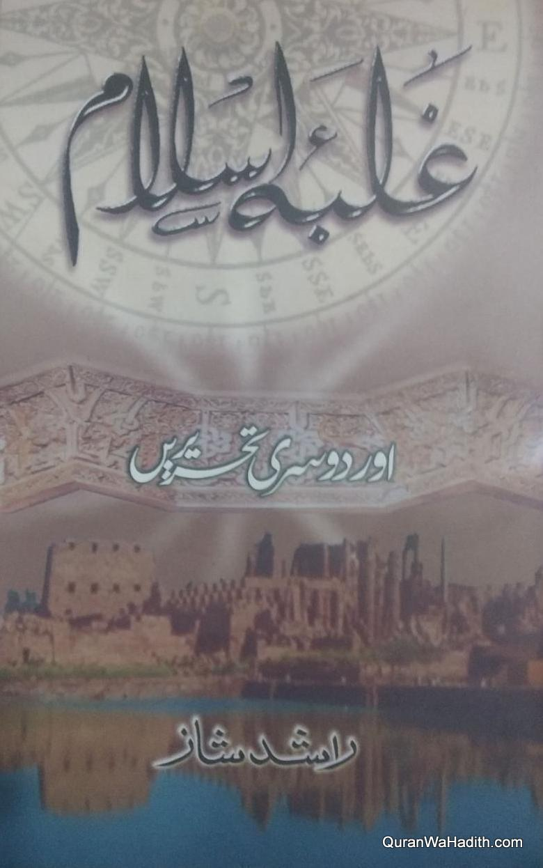 Ghalba e Islam