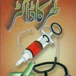 Ghar Ka Doctor