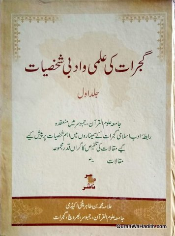 Gujarat Ki Ilmi Wa Adabi Shakhsiyat, گجرات کی علمی و ادبی شخصیات