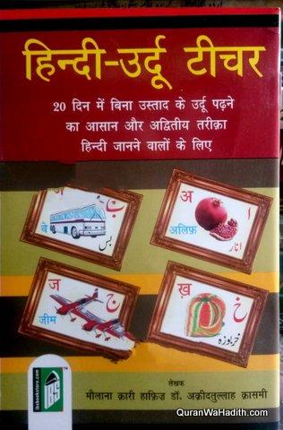 HIndi Urdu Teacher, Hindi Se Urdu Sikhe, हिन्दी उर्दू टीचर, हिन्दी से उर्दू सीखे