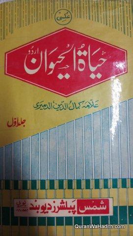 Hayat ul Haiwan, 3 Vols, حیات الحیوان