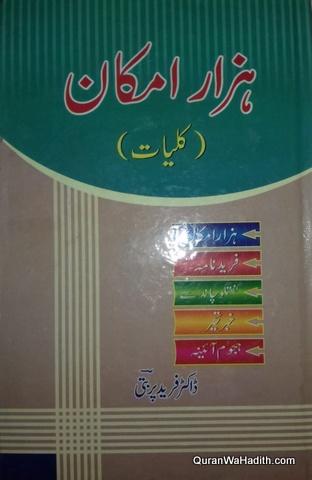 Hazar Imkan
