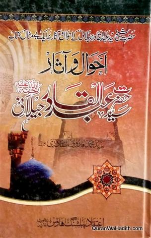 Hazrat Abdul Qadir Jilani, Ahwal o Asar, حضرت عبدالقادر جیلانی احوال و آثار