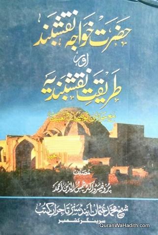 Hazrat Khwaja Naqshband Aur Tariqat e Naqshbandia, حضرت خواجہ نقشبند اور طریقت نقشبندیہ