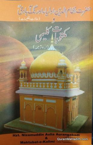 Hazrat Nizamuddin Auliya Aurangabadi, Maktoobat e Kaleemi, حضرت نظام الدین اولیاء اورنگ آبادی