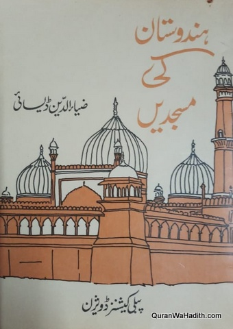 Hindustan Ki Masjide