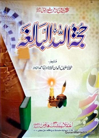 Hujjatullah al Baligha Urdu, حجت اللہ البالغہ اردو