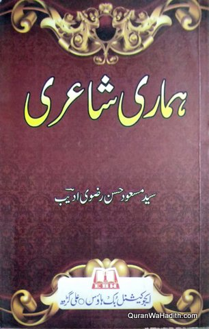 Humari Shayari, ہماری شاعری