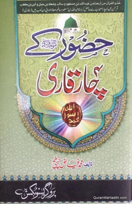 Huzoor Ke 4 Qari, حضور کے چار قاری