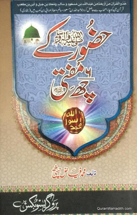 Huzoor Ke 6 Mufti, حضور کے چہ مفتی