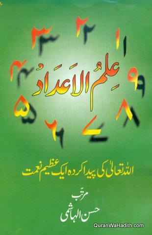Ilm ul Adad, علم الاعداد
