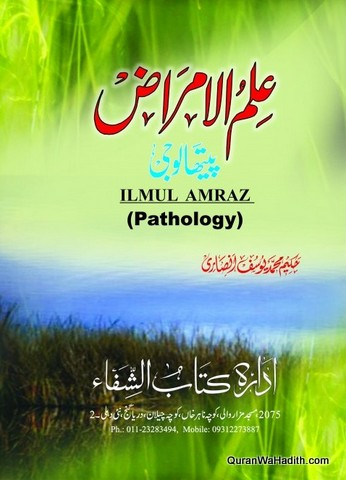 Ilm ul Amraz Pathology