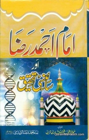 Imam Ahmad Raza Aur Sciency Tahqeeq