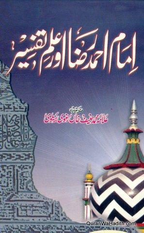 Imam Ahmed Raza Aur Ilm e Tafseer