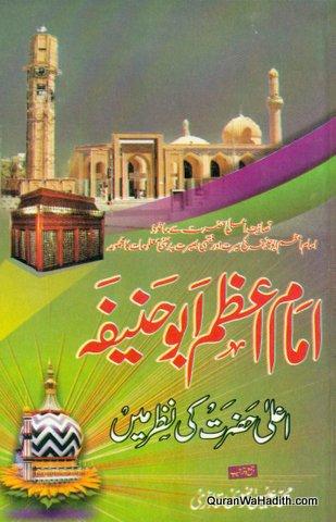 Imam e Azam Abu Hanifa Ala Hazrat Ki Nazar Me