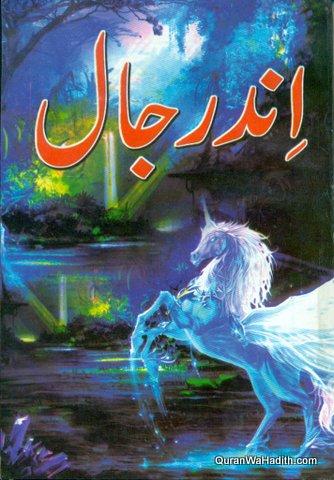 Indrajal Urdu, اندرجال