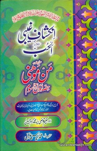 Inkishaf e Ghaibi,  انکشاف غیبی الحب معروف من موھنی