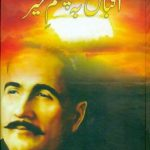 Iqbal Be Chashm Khair