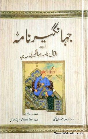 Iqbal Nama e Jahangiri