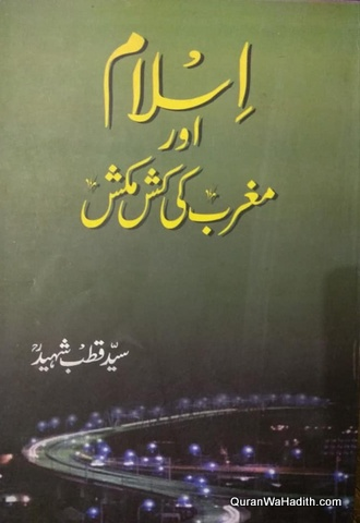 Islam Aur Maghrib Ki Kashmakash, اسلام اور مغرب کی کش مکش