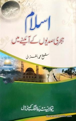 Islam Hijri Sadi Ke Aaine Mein