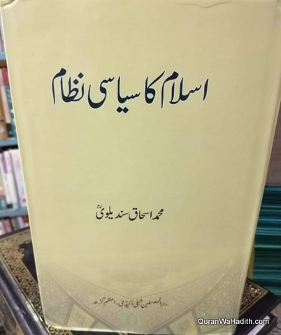 Islam Ka Siyasi Nizam, اسلام کا سیاسی نظام