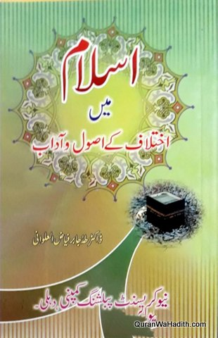 Islam Mein Ikhtilaf Ke Usool o Adab, اسلام میں اختلاف کے اصول وآداب