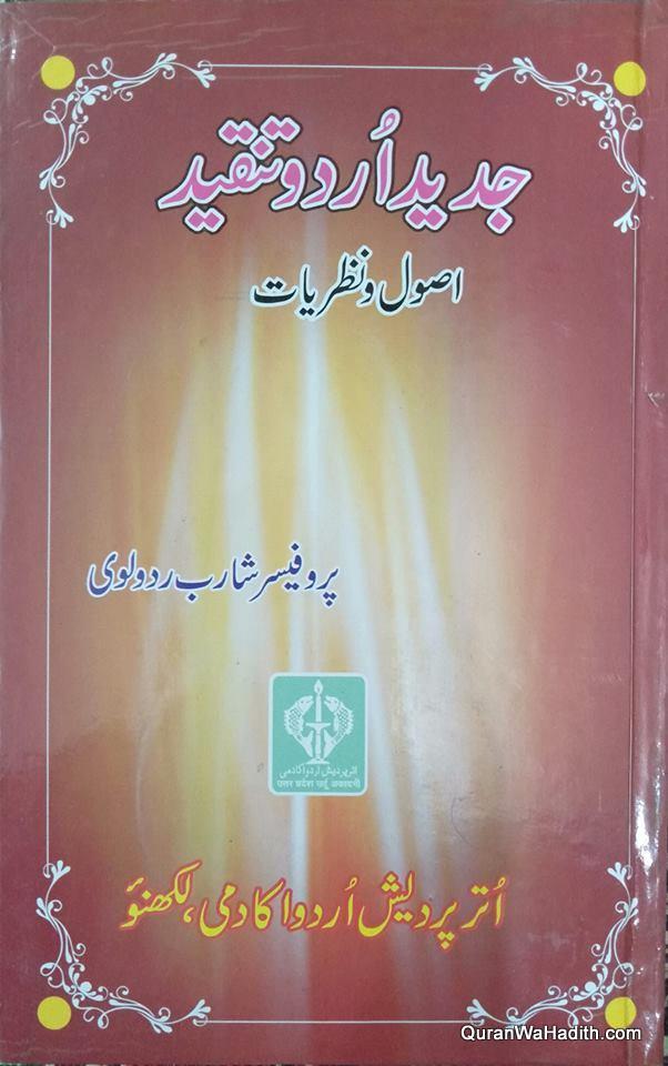 Jadeed Urdu Tanqeed, Usool o Nazariyat, جدید اردو تنقید، اصول و نظریات