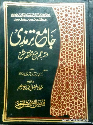 Jame Tirmizi Arabic Urdu, Mukhtasar Taskhreeh, 2 Vols, جامع ترمذی عربی اردو, مختصر تشریح