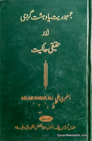 Jamhooriat Ya Dehshat Gardi Aur Haqeeqi Hakmiyat, جمہوریت یا دہشت گردی اور حقیقی حاکمیت