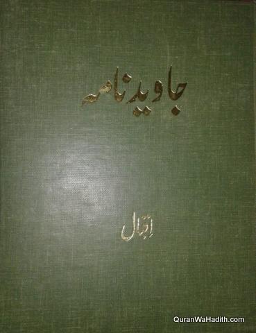Javed Nama, Farsi, جاوید نامہ