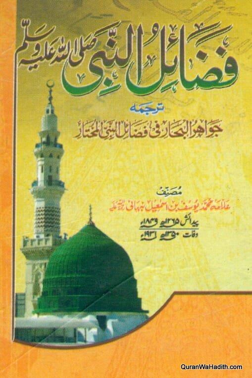 Jawahir ul Bihar Fi Fazail ul Nabi Al Mukhtar Urdu, 6 Vols, جواہر البحار فی فضائل النبی المختار