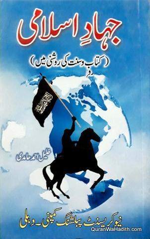 Jihad e Islami