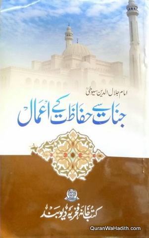 Jinnat Se Hifazat Ke Amal, جنات سے حفاظت کے اعمال