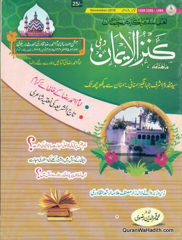 Kanzul Iman Magazine, ماہنامہ کنزالایمان رسالہ