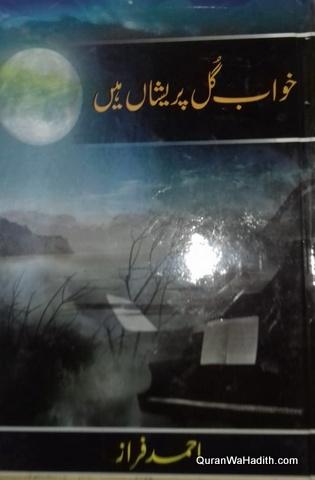 Khawab e Gul Pareshan Hai