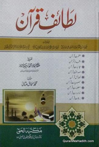 Lataif e Quran