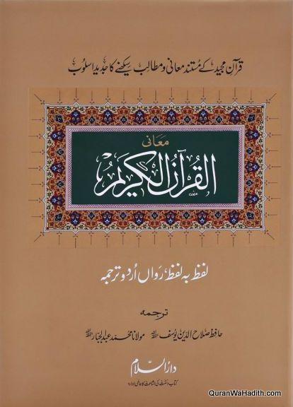 Maani al Quran al Kareem, معانی القرآن الکریم