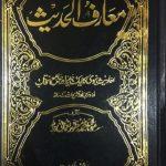 Maarif ul Hadees Urdu