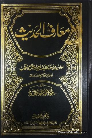 Maarif ul Hadees Urdu, 4 Vols, معارف الحدیث اردو