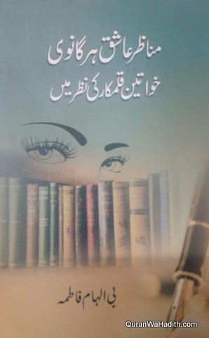 Manazir Aashiq Harganvi