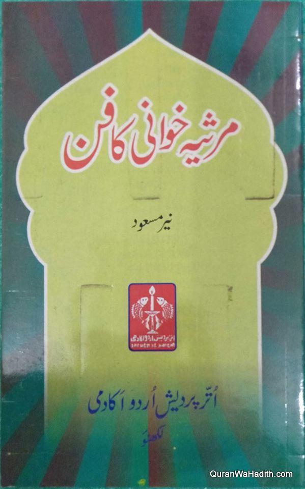 Marsiya Khwani Ka Fan