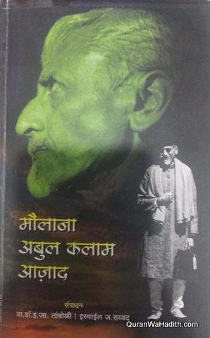 Maulana Abul Kalam Azad Marathi