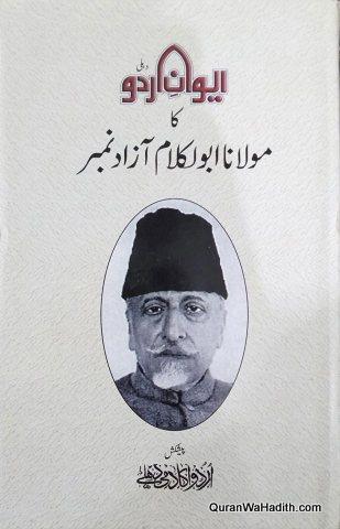 Aiwan e Urdu Ka Maulana Abul Kalam Azad Number, ایوانِ اردو کا مولانا ابوالکلام آزاد نمبر