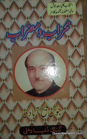 Mehrab o Mazrab, Shayari, محراب و مضراب