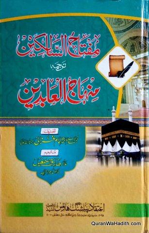 Miftah ul Salikeen Urdu Tarjuma Minhaj ul Abideen, منہاج العابدین اردو ترجمہ منہاج العابدین