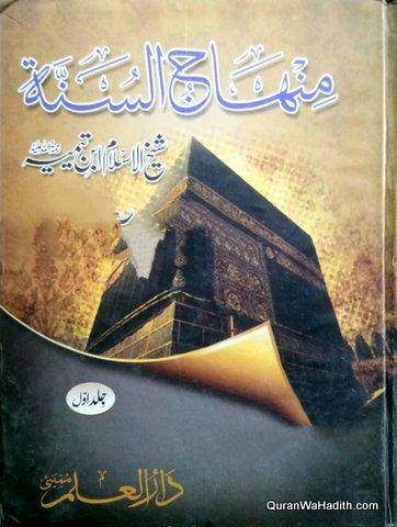 Minhaj us Sunnah An Nabawiyyah Urdu, 2 Vols, منہاج السنہ النبویہ اردو