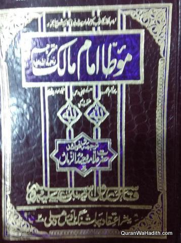 Motta Imam Malik Urdu, موطاء امام مالک اردو